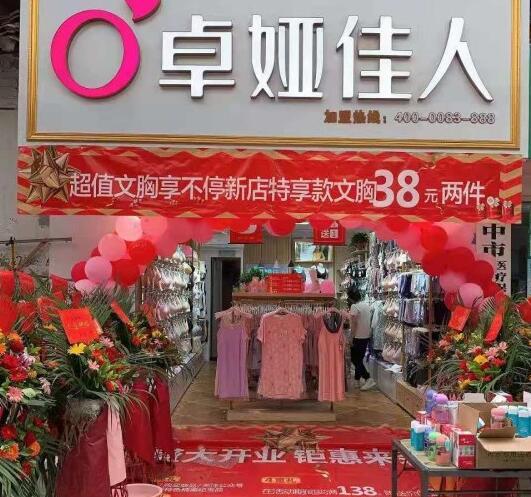 热烈️祝贺卓娅佳人内衣四川巴中中城街店盛大开业!