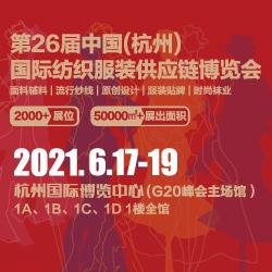 第26届中国(杭州)国际纺织服装供应链博览会