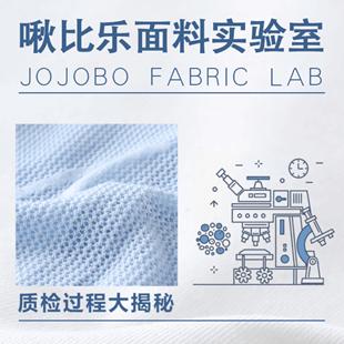 JOJOBO啾比樂面料實驗室 | 你家孩子的衣服真的夠安全嗎?