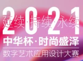 """2021""""中华杯·时尚盛泽""""数字艺术应用设计大赛焕彩启动"""