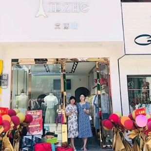 六月正中,喜事连连,艾丽哲临街小店盛大开业啦!