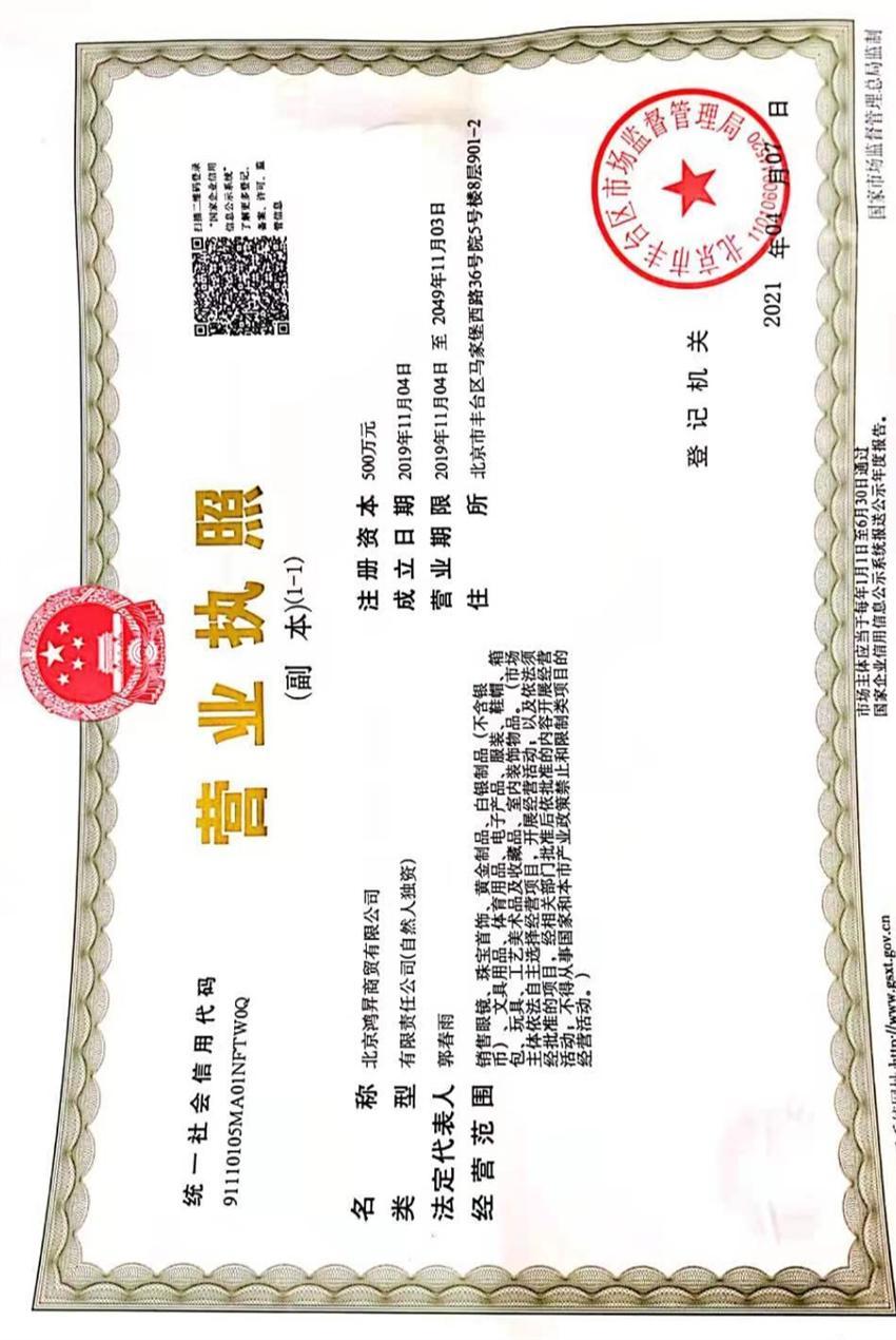 北京鴻昇商貿有限公司企業檔案