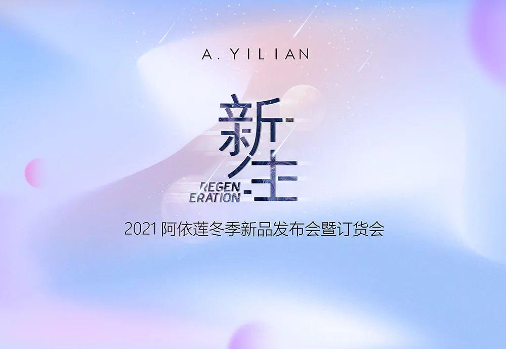 预告|A.YILIAN阿依莲 2021冬天新品发布会「重生」