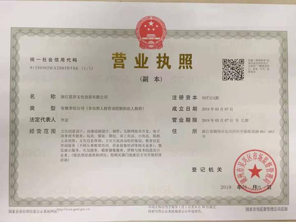 江蘇笛莎公主文化創意產業有限公司企業檔案