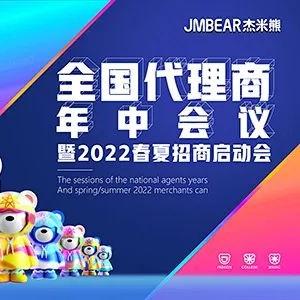 齐聚云南西双版纳,JMBEAR杰米熊品牌战略势在必行!