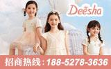 Deesha笛莎童裝專為中國女孩設計 讓每個女孩都是公主