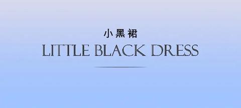 A.YILIAN阿依莲 可甜可撩的小黑裙,谁穿谁美