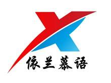 廣州依蘭慕語有限公司