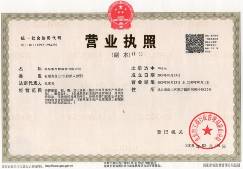 北京素羅依服裝有限公司企業檔案