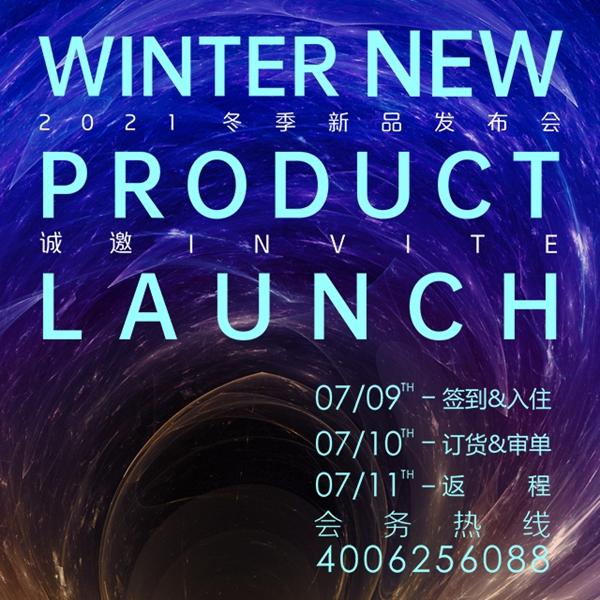 卡尼歐2021冬季新品訂貨會 暨諾羽萱(羽絨服)單品訂貨會《時光TIME》誠邀您出席
