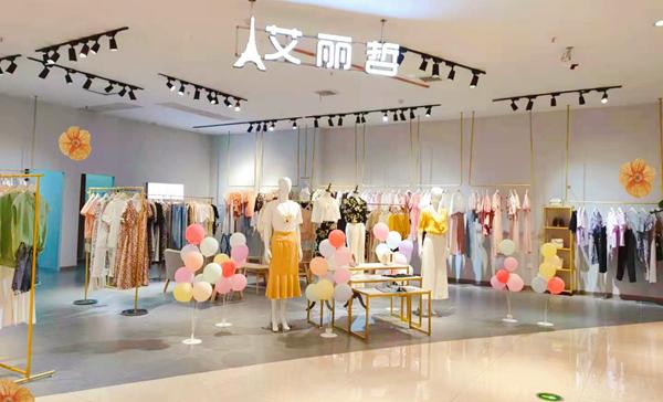 热烈祝贺艾丽哲女装喜迎湖南新店隆重开幕
