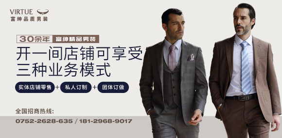 男装加盟开店 就选30年富绅精品男装!