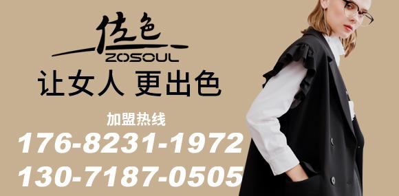 佐色 ZOSOUL 诚邀您的加盟