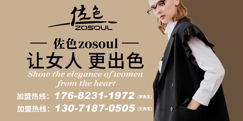 佐色ZOSOUL