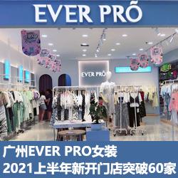 广州EVER PRO女装2021上半年新开门店突破60家