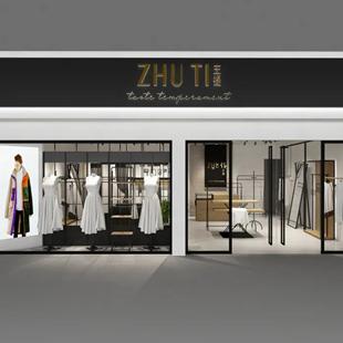 熱烈祝賀貴州省盤州市ZHUTI主提專賣二店 7月17日盛大開業!