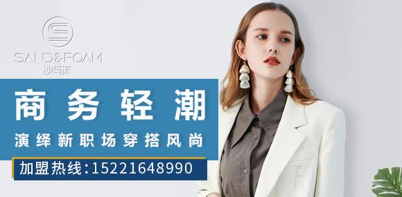 SAND&FOAM沙與沫日系商務輕潮女裝誠邀加盟!