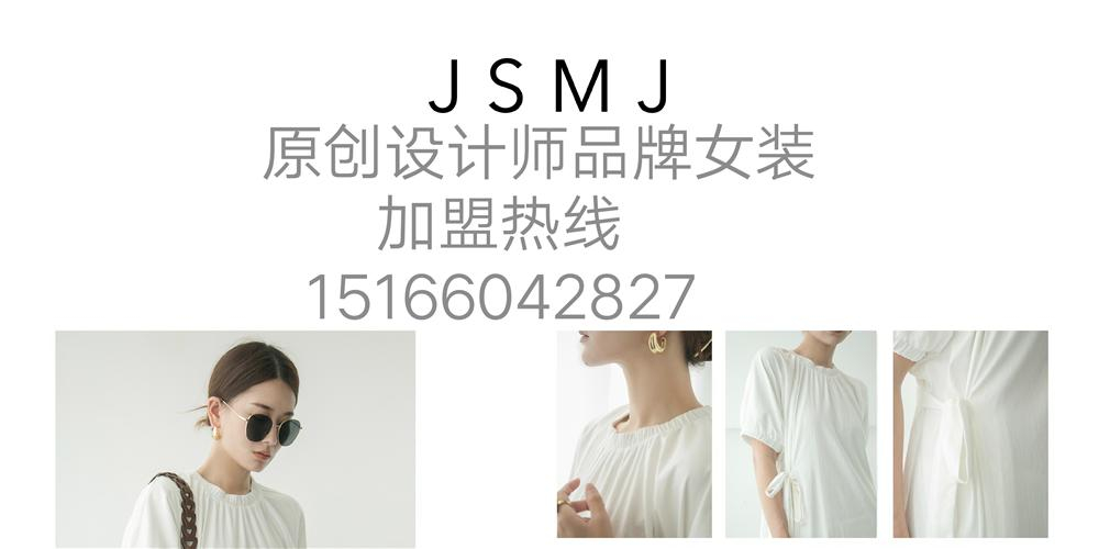 景上名家JSMJ