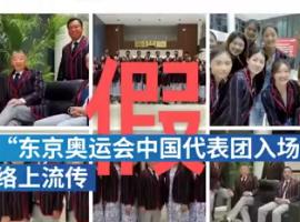中国奥运代表团入场制服被批太丑?假的!