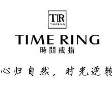 時間戒指女裝品牌