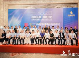 中国纺织服装中小企业创新创业大赛在濮院成功举办