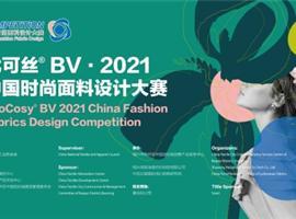 引领可持续的时尚设计!2400块精品角逐优可丝® BV·2021中国时尚面料设计大赛