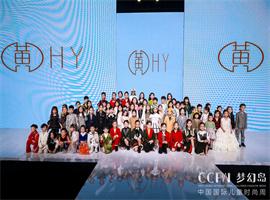 (黄)HY-行走·中国·百城大秀·杭州站