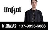 男裝加盟就選UNKUT恩咖 年輕潮流范,時尚有品質!