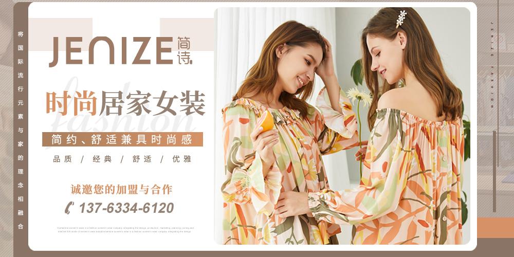 广东秋鹿实业有限腾讯分分彩开奖提前知(JENIZE)