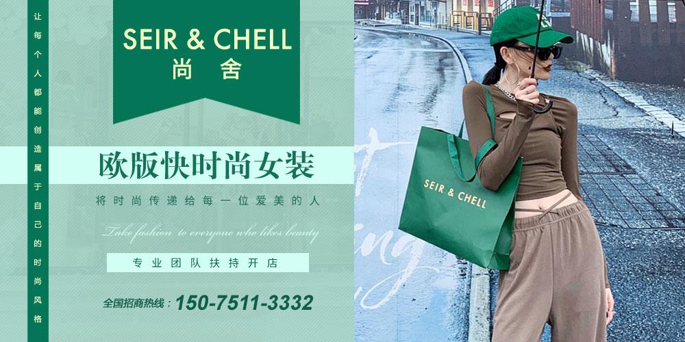 尚舍SEIR&CHELL