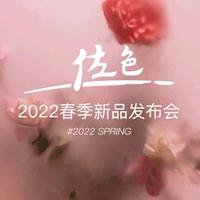 佐色ZUOSE|2022春季新品發布會邀請函