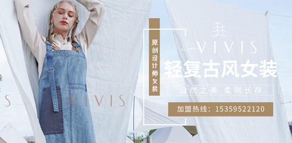 VIVIS薇薇希遇見美好的你