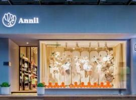 逆袭!童装品牌安奈儿上半年净利增长417.43%