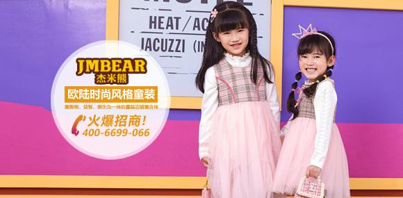 加盟杰米熊童裝  更貼心、更舒適!