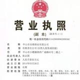 中山市樂銷商業有限公司企業檔案