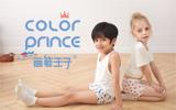 畫筆王子兒童健康內衣誠邀您的加盟
