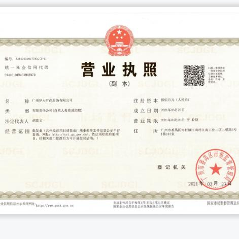 廣州伊人時尚服飾有限公司企業檔案