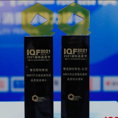 2021国际品质节丨酷特智能及品牌红领REDCOLLAR荣膺两项大奖