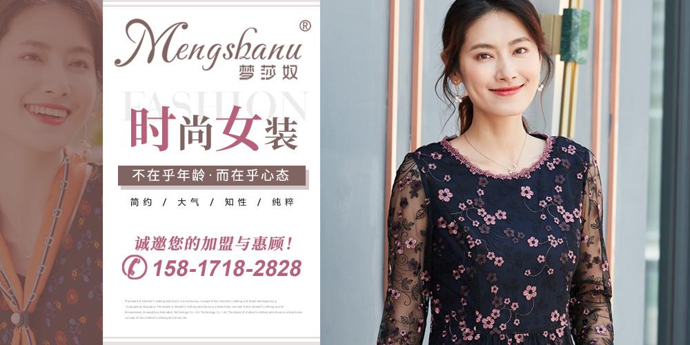 廣州市夢莎奴服飾有限公司