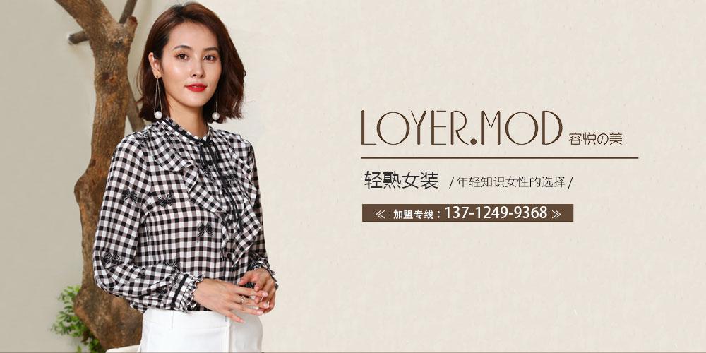 東莞市容悅服飾有限公司