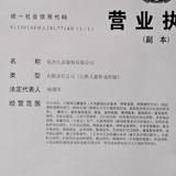 杭州久景服飾有限公司企業檔案