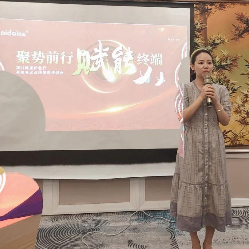 """""""聚势前行•赋能终端""""爱戴2021培训会-温州站火热开启!"""
