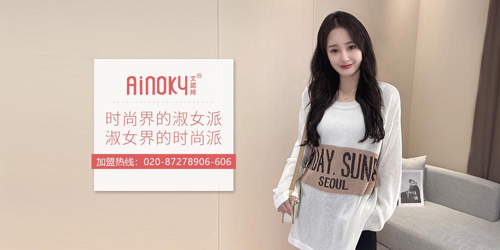 廣州市艾諾綺服飾有限公司