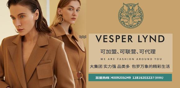 VESPER LYND女裝可加盟、可聯營、可代理!