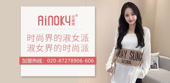艾諾綺 Ainoky,淑女裝加盟的選擇!