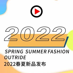品牌赋能 安心之选 啾比乐2022春夏新品发布会倒计时