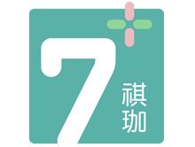 7+祺珈內衣品牌