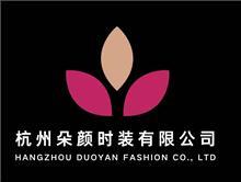 杭州朵顏時裝有限公司