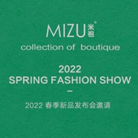 MIZU米祖丨2022春季新品发布会邀请函