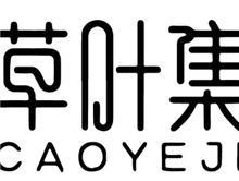 杭州丹尚妮莎服飾有限公司